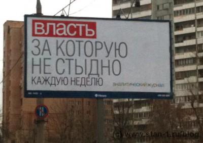 Реклама журнала Власть - март 2011 г.