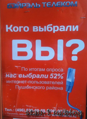 Реклама с коммуникацией - нас выбрали 52% жителей