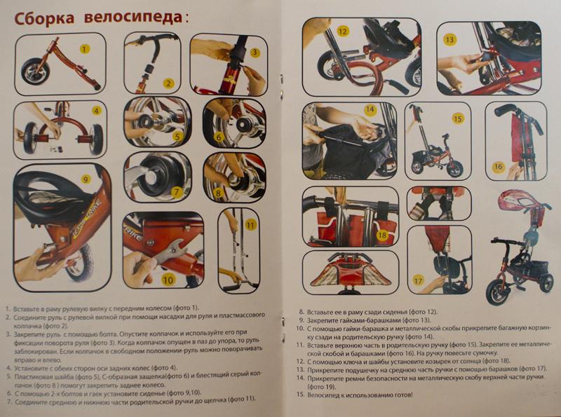 Велосипеды Детские С Ручкой Инструкция