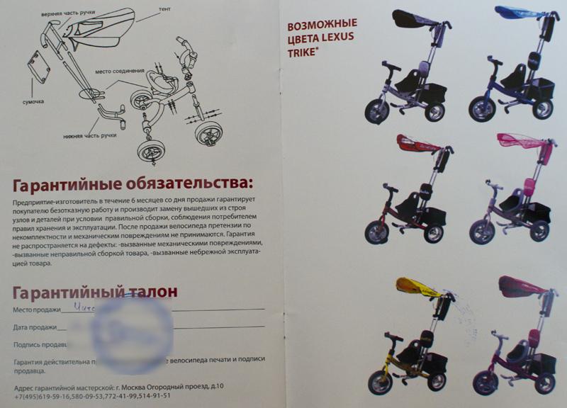 1883 файлов Самая большая база инструкций и мануалов инструкция по сборке велосипеда лексус трайк.