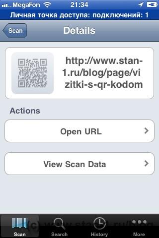 Сканирования в QR-формате ссылка URL