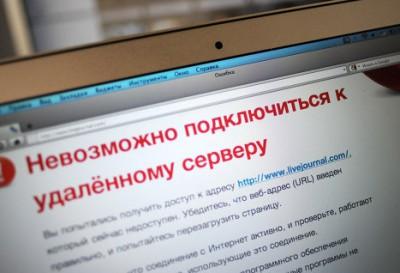 DDoS-атака (Коллаж РИА Новости))