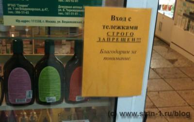Объявление в аптеке