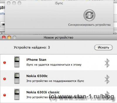Окно Apple iSync при неподдерживаемых устройствах