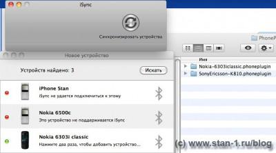 Окно Apple iSync с поддерживаемыми устройствами
