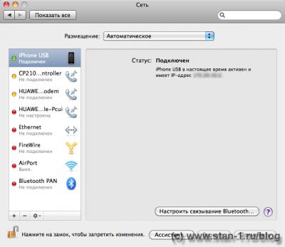 Окно сетевых настроек MacBook