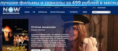 Главное окно контент-портала Now.ru