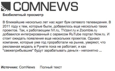 Бесплатный просмотр - статья на Comnews