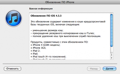 Обновление iOS до версии 4.3.3