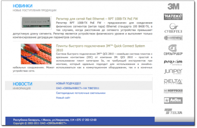 Фрагмент сайта ОАО Связьинвест