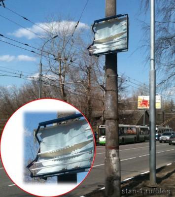 Указатель, сбитый и сломанный неизвестным транспортным средством