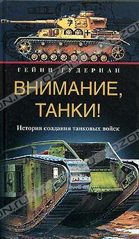 Обложка книги: Гейнц Гудериан - Внимание, танки! История создания танковых войск