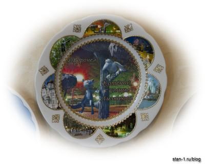 Тарелка с фотографией котенка с улицы Лизюкова