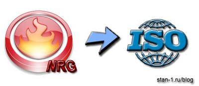 Как конвертировать .NRG в .ISO
