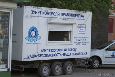 Пункт правопорядка в Воронеже