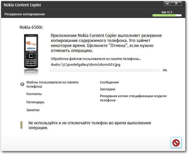 Как Сохранить Контакты С Nokia На Андроид