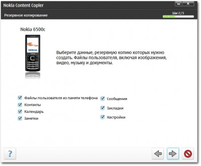 Окно программы Nokia PC Suite - backup для переноса контактов в iPhone