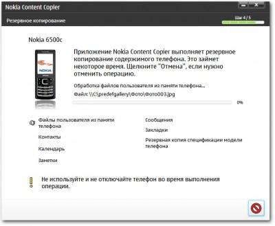 Процесс резервного копирования данных с телефона Nokia 6500c