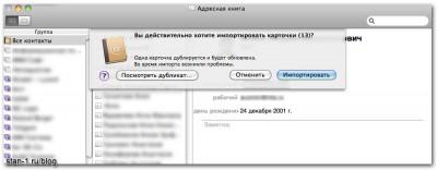 Запрос на загрузку контактов в Адресную книгу