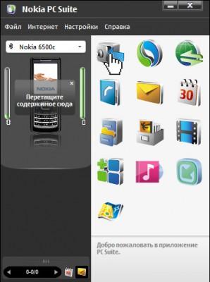 Начало резервного сохранения данных с телефона Nokia 6500c