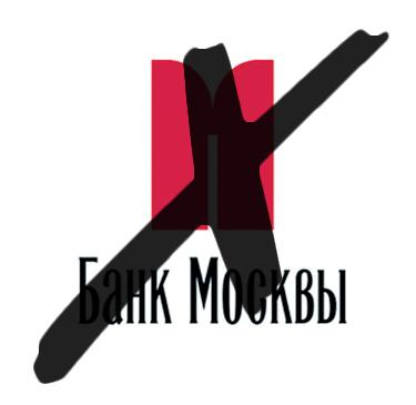 Ставлю на Банке Москвы жирный крест