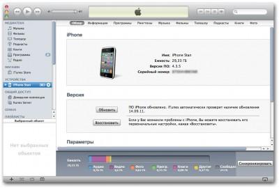 Запуск восстановления телефонов iPhone через iTunes