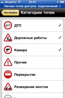 Отображение камер ГИБДД в приложении Яндекс.Пробки