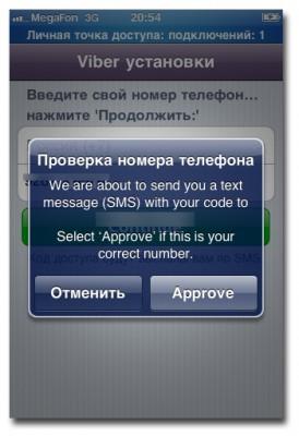 Идентификация телефона в системе Viber