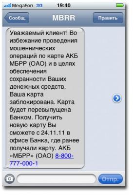 МБРР самовольно заблокировал карту VISA