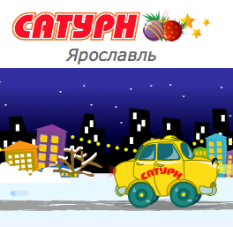 Такси Сатурн-Ярославль