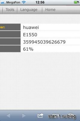 Мощность сигнала - 61%!