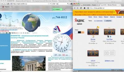 Яндекс показывает более правильное время, чем Главный метрологический центр РФ