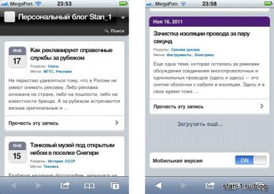 Скриншот блога на базе плагина WPTouch