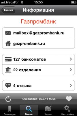Рабочее окно приложения/p<br />pBank.ru