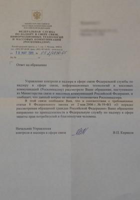 Ответ Связьнадзора на жалобу на Билайн (по поводу акции Безумные дни)