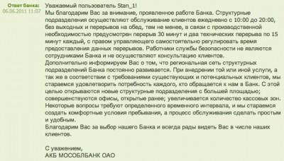 Ответ Мособлбанка