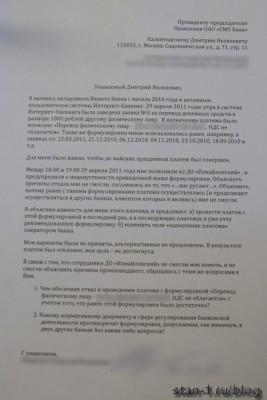 Письмо с просьбой разъяснить причины отказа в проведении платежа