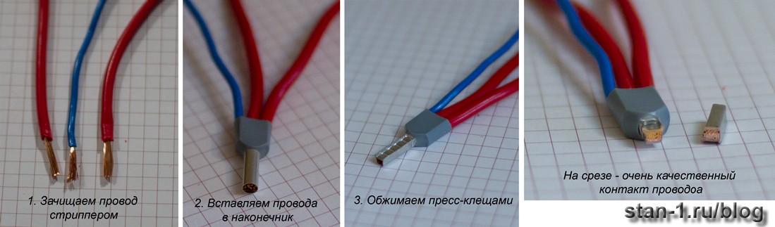 Как сделать наконечник на провод