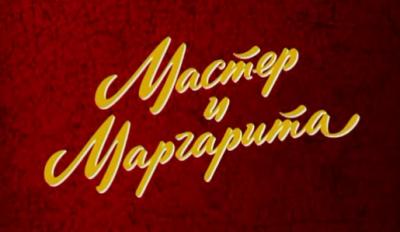 Фильм Мастер и Маргарита в постановке Юрия Кара