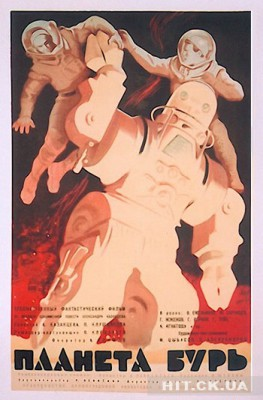 Плакат фильма: Планета бурь (1961)
