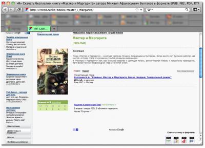 Окно загрузки книги в формате ePub