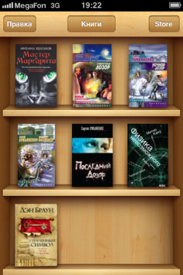 Приложение Apple iBooks для чтения книг на iPhone