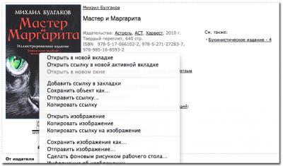 Поиск обложки книги на Ozon.ru