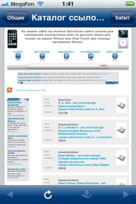 Приложение Stanza для чтения книг на iPhone