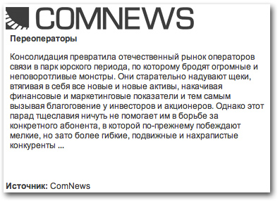Comnews - Переоператоры