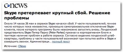Проблемы Skype 26.05.2011