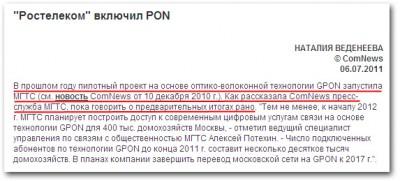 Заметка о планах Ростелекома построить PON
