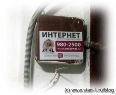 Реклама NetByNet, нелегально наклееная на распредлительную коробку