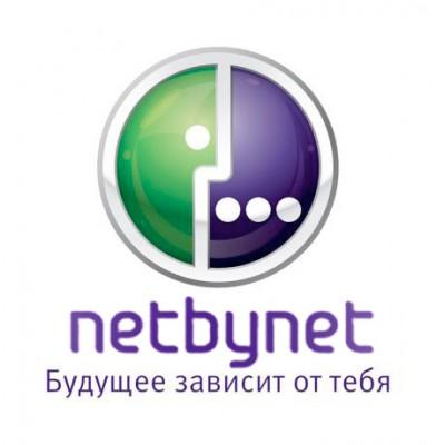 NetByNet - Будущее зависит от тебя