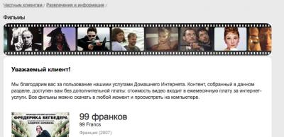 Фрагмент портала с бесплатным контентом Omlet.ru